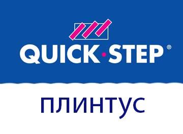 Плинтус МДФ Quick Step